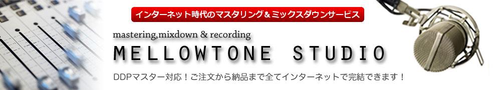 マスタリング・ミックスダウン・レコーディング mellowtone studio|DDPマスター対応!ネット経由でデータ受け渡しOK!